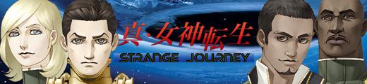 Megami_sj_banner